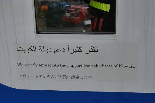 列車の車両にはクウェートへの感謝のメッセージが