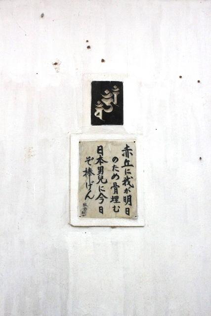 慰霊碑の裏のメッセージ