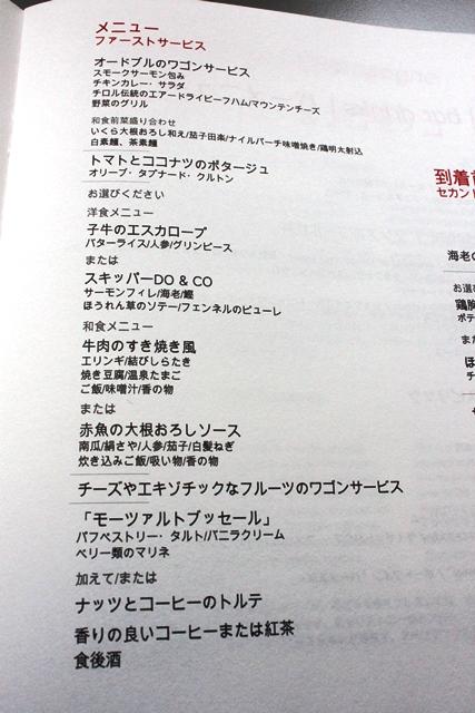 ランチメニュー(日本語)