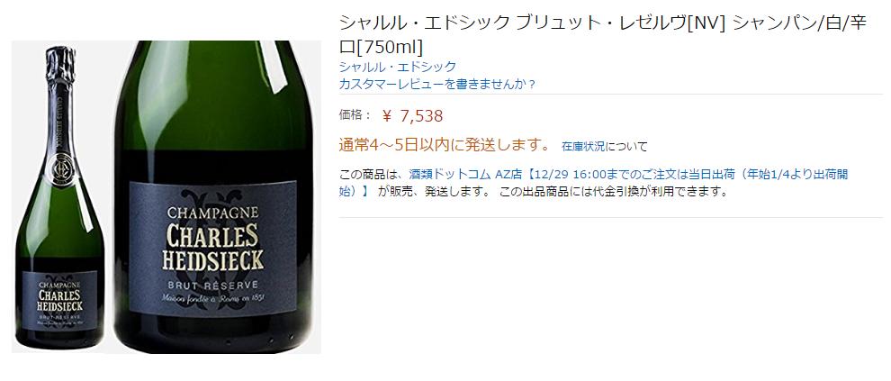 JAL ビジネスクラス ドリンク 値段:シャンパン