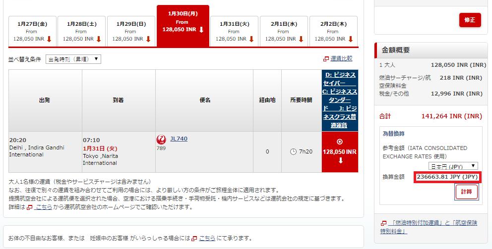 まずデリー→成田がビジネスで237,000円
