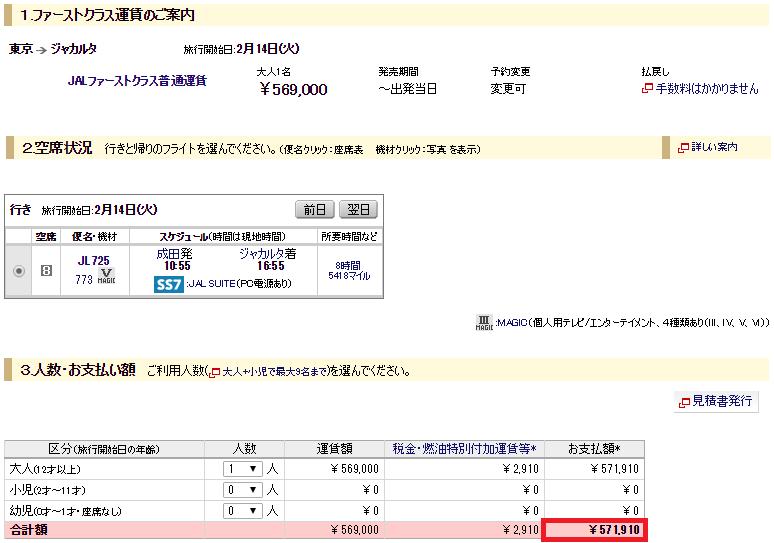 成田→ジャカルタがファーストで572,000円