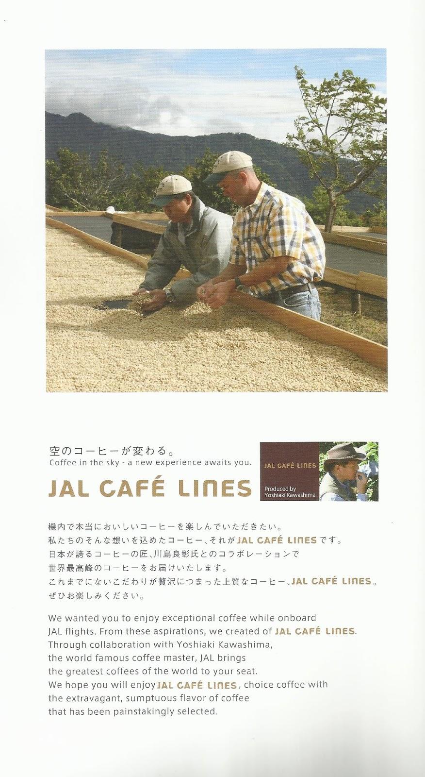 機内コーヒーの紹介