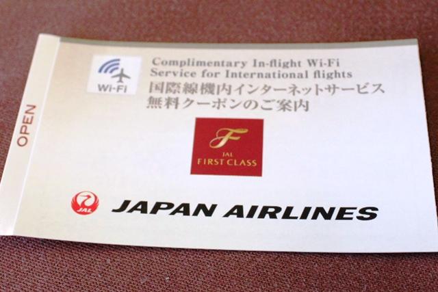 JAL無料Wi-Fiクーポン