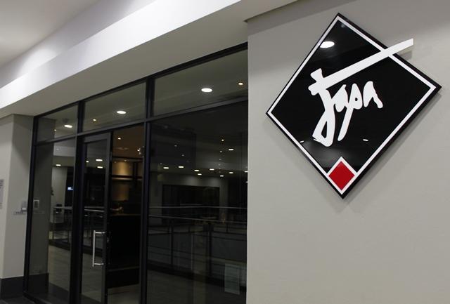 ヨハネスブルグ 日本食:レストラン入口