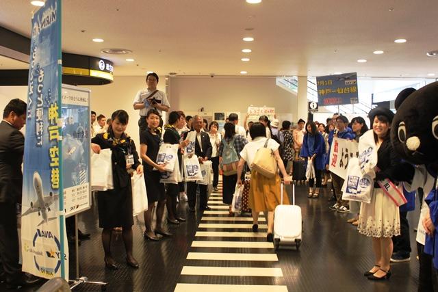 神戸空港の歓迎セレモニー