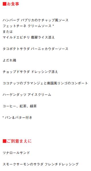 成田→デリーのメニュー(9月・10月)