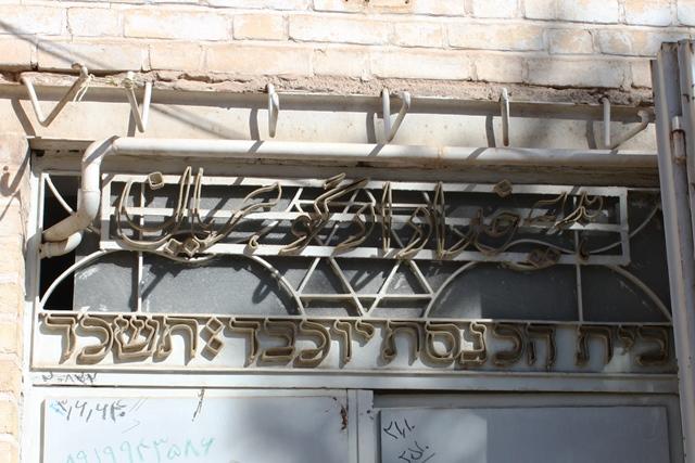 ユダヤ寺院