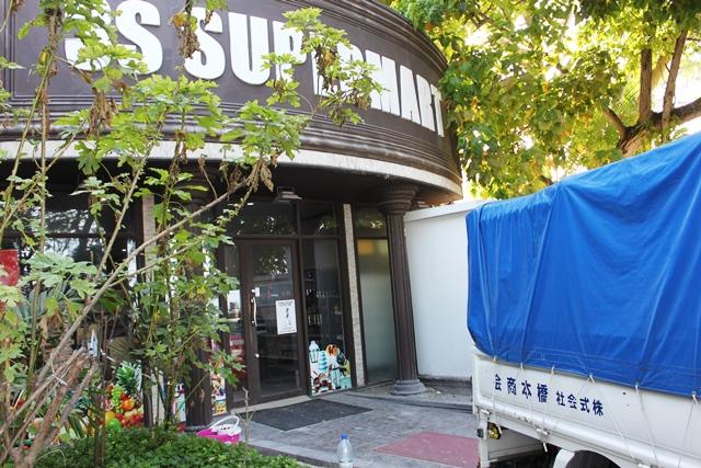 スーパーと(株)橋本商会のトラック