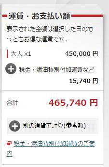 JALホームページで購入する際の最安値