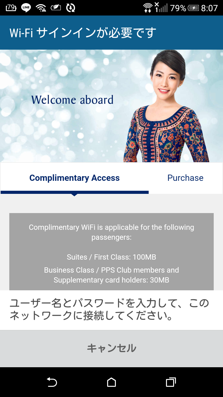 Wi-Fi案内ページ
