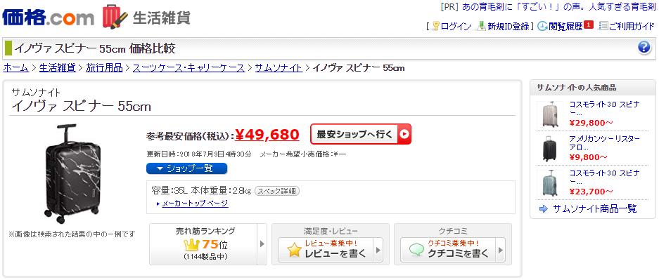 これが日本価格の最安値