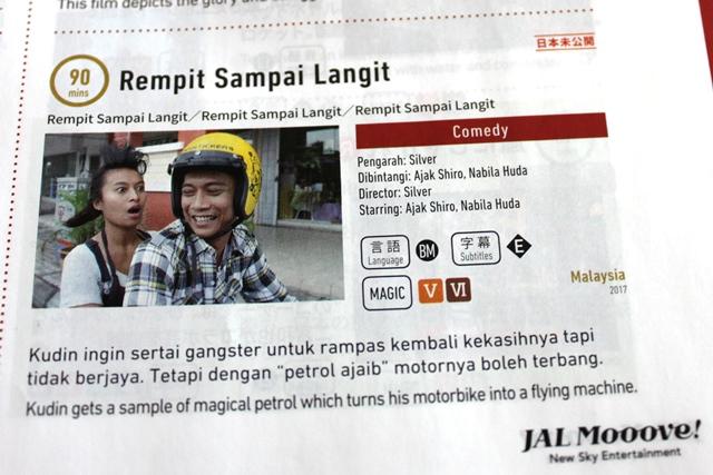 マレーシア映画