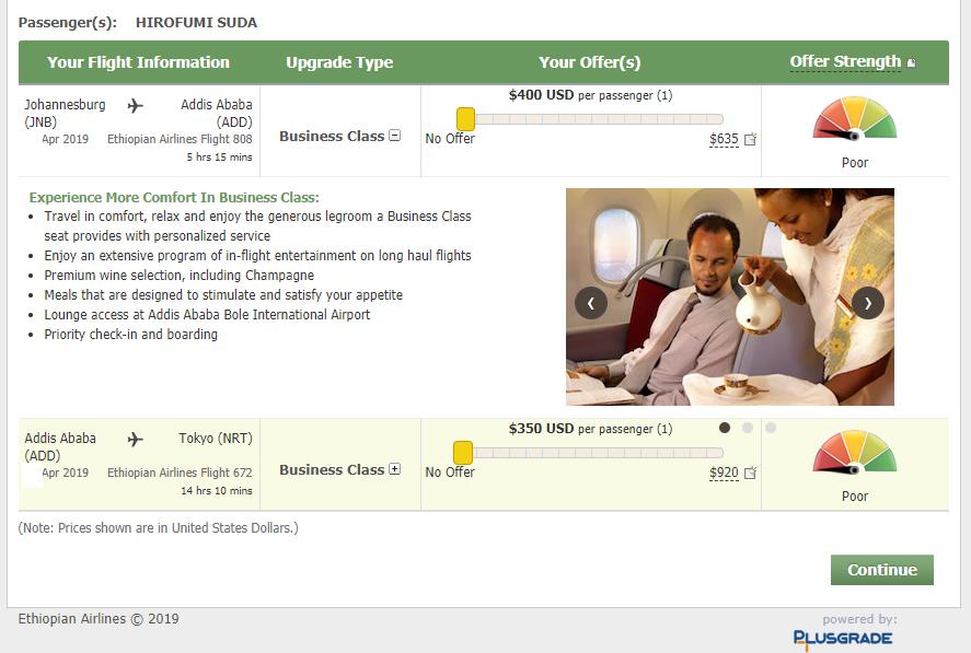 エチオピア航空 アップグレード:アップグレード画面