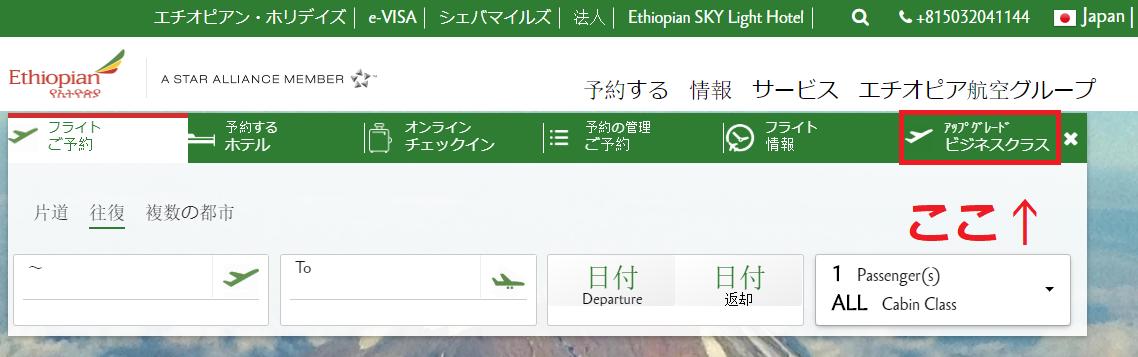 エチオピア航空トップ画面
