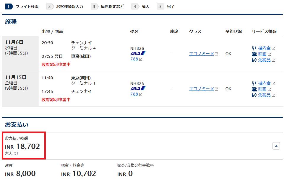 ANA チェンナイ:チェンナイ⇔成田往復運賃